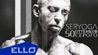 Серега — 50 оттенков Серого
