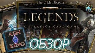 The Elder Scrolls Legends: обзор сюжета и геймплея карточной игры [AshKing]