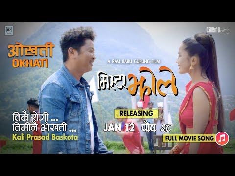Mr Jholay | Okhati Full Video Song | Dayahang Rai | Deeya Pun | Pravin Khatiwoda