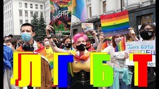 ЛГБТ активисты у Офиса президента Украины Владимира Зеленского. #ЛГБТ #Зеленский #законопроект5488