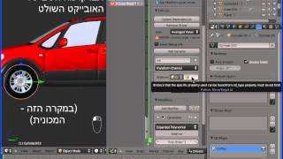 Blender Tutorial: Using Drivers for Animating Car's Wheels (Hebrew Subtitles)