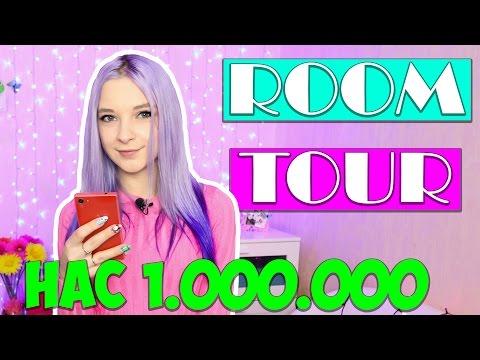 🎀 ROOM TOUR / РУМ ТУР / МОЯ КОМНАТА 🎀 1.000.000 ПОДПИСЧИКОВ!