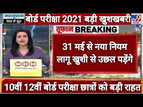 Board Exam 2021 शिक्षा मंत्री रमेश पोखरियाल की बड़ी घोषणा, Board Exam Latest News Today