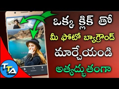 How to change photo background in just 10 seconds with proof 1000% In Telugu Tech AddA