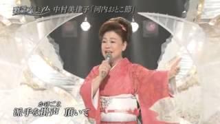 中村美律子 - 河内おとこ節