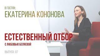Екатерина Кононова Интервью  Естественный отбор. Личный бренд с нуля.