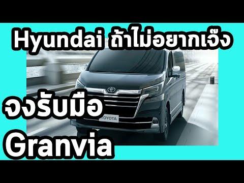 ถ้าไม่อยากโดน Toyota Granvia ถล่มตาย Hyundai ต้องทำสิ่งนี้