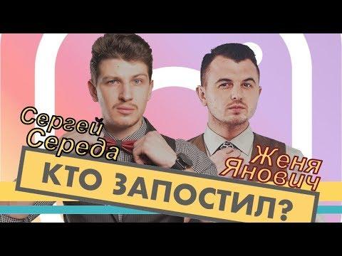 Кто запостил? #2   Сергей Середа х Женя Янович