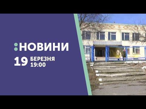 UA:СУМИ: 19.03.2019. Новини. 19:00