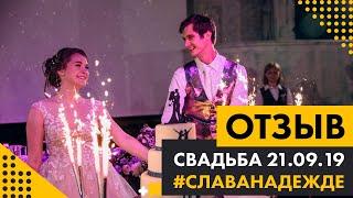 Отзыв жениха и невесты. Москва Ведущий Роман Кукуруза Свадьба