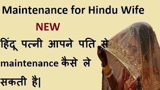 Maintenance for Hindu Wife | 2018 | हिंदू पत्नी आपने पति से maintenance कैसे ले सकती है|
