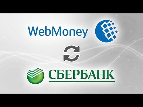 Вывод Вебмани на карту Сбербанка. Лучшие курсы обмена электронных валют.