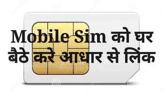 Link Mobile Sim to Aadhar Card at Home Through Mobile App 2017 | UIDAI की सुविधा