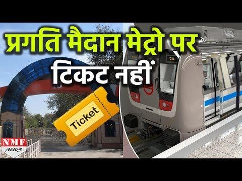 Trade Fair 2017 का Ticket सिर्फ इन Metro Station पर ही मिलेगा, देखें Report