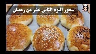 سحور اليوم الثاني عشر من رمضان / Suhoor on the twelfth day of Ramadan