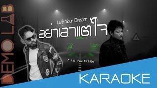 อย่าเอาแต่ใจ (Karaoke) - A F U ft. UrboyTJ & Bro