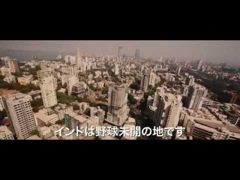 【映画】★ミリオンダラー・アーム(あらすじ・動画)★