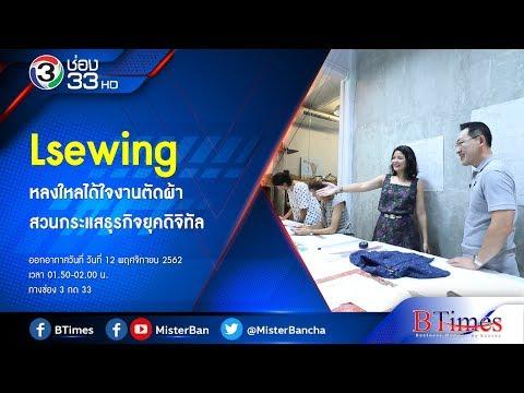 BTimes :  'L Sewing' หลงใหลได้ใจงานตัดผ้า สวนกระแสธุรกิจยุคดิจิทัล
