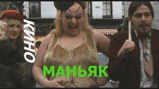 КИНОМАНЬЯК. 4 серия. Скопище мерзости