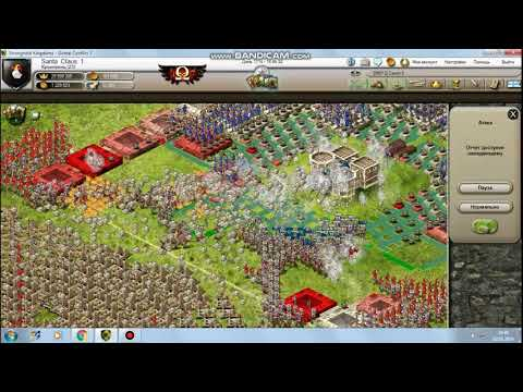Stronghold Kingdoms. Global Conflict 2. Santa_Claus_1 деф замка. Извлекаем уроки из ошибок.