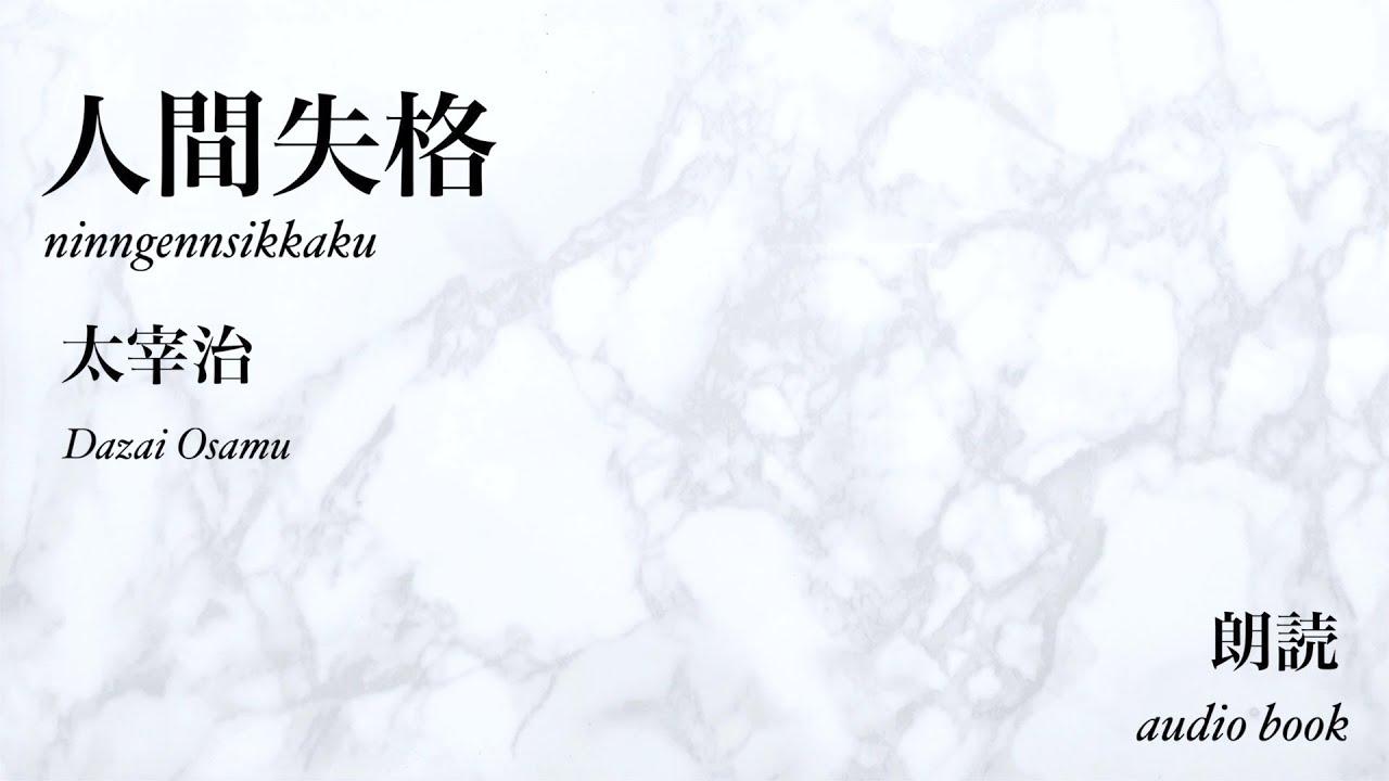 人間失格 太宰治 はしがき/第一の手記 二宮郁の朗読〜Audio book〜