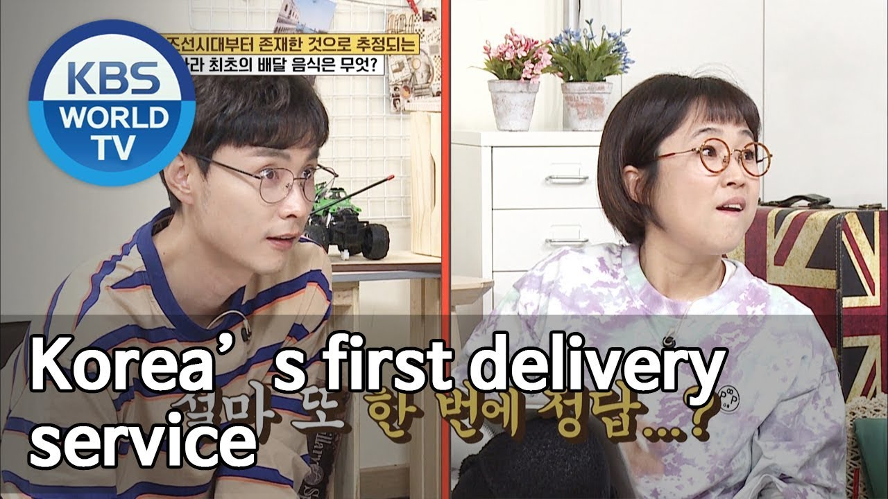 Quiz : What food had Korea's first delivery service? [Problem Child in  House/2019 07 17]