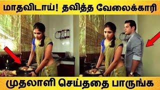 மாதவிடாய்! தவித்த வேலைகாரி முதலாளி செய்ததை பாருங்க! | Tamil News | Latest News | Viral