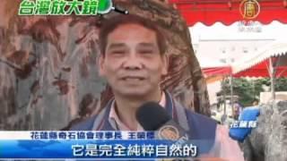 新唐人亞太台2012年6月13日訊】您看過重達數公噸的玫瑰石嗎?「2012國際...