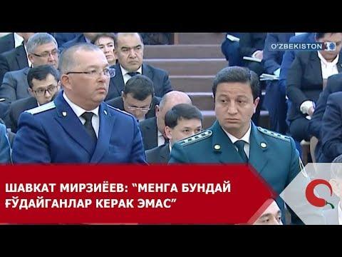"""Shavkat Mirziyoyev: """"Menga bunday g'o'dayganlar kerak emas"""""""