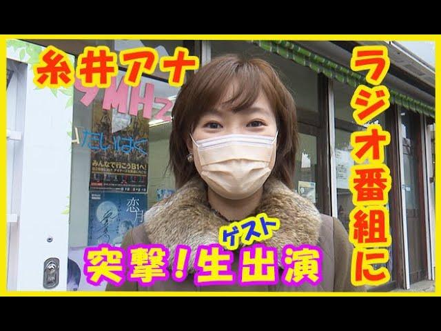 アナ nhk 糸井 糸井重里さん、NHKの震災特集に苦言「こういう撮り方にはならないんじゃないか」