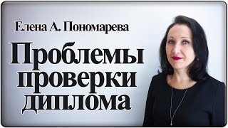 Проблема проверки диплома - Елена А. Пономарева