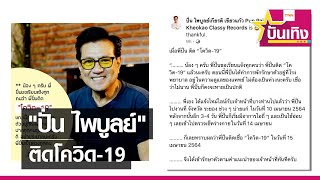 Chun Phaiboonkiat is infected with COVID-19, has frequent fever.