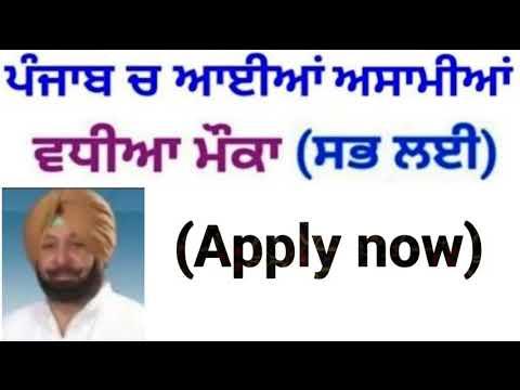 Upcoming govt jobs in punjab Govt jobs in Punjab in December 2018  Punjab govt jobs  