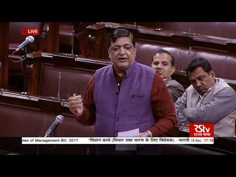 Sh. Naresh Agrawal's Speech| The Indian Institutes of Management Bill, 2017.