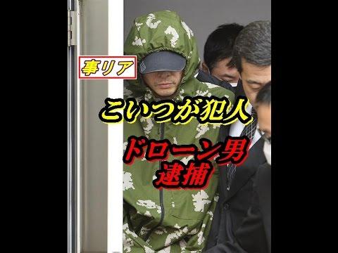 【官邸ドローン】「遅せーよ職員!」 山本容疑者、福井知事選に合わせた犯行だったのに…発見の遅れに苛立ち