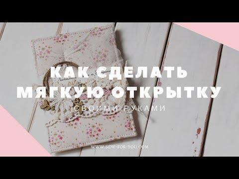 Скрапбукинг Открытка Как сделать мягкую открытку своими руками ♥