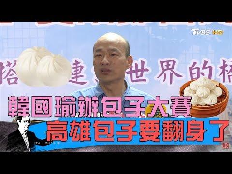 民進黨嫌高雄市長沒文化,韓國瑜回擊辦「包子大賽」讓蔡英文難堪!少康戰情室 20190222