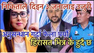 रबि पत्नी निकिताले ३ जना बिरुद्व जाहेरी दिइन, अनुसन्धानमा फेला पर्यो नया कुरा, Rabi Chitwan Update