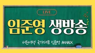 임준영 서든 고추장불고기비빔밥+차돌된장찌개+계란말이 먹…