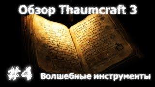 Обзор Thaumcraft 3 #4 - Волшебные инструменты