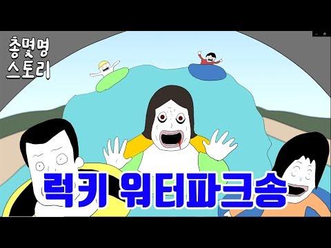 총몇명 럭키 워터파크 송 (feat. NCS)