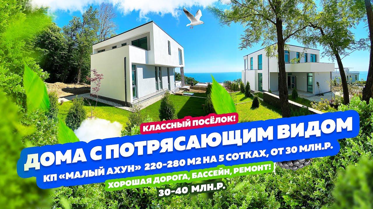 Дома в Сочи с потрясающим видом! Коттеджный посёлок в районе Ахун, бассейн, ремонт, парковка! Смотри