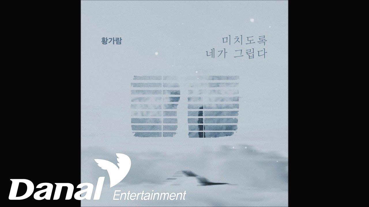 황가람 - 미치도록 네가 그립다ㅣ위험한 약속 OST Part.15