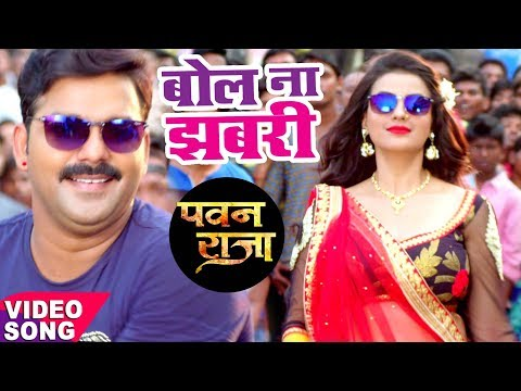 Bol Na Ae Jhabari Song, Pawan Singh & Akshara Singh Bhojpuri Raja Movie Song