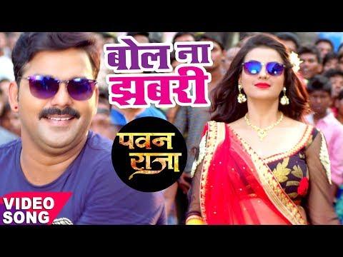 HD Video - बोल ना झबरी - Pawan Singh - Akshara - Bol Na Ae Jhabari - Pawan Raja - Bhojpuri Song 2017