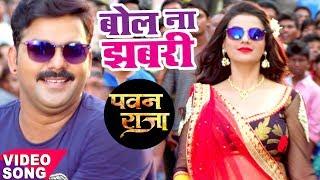 HD बोल ना झबरी Pawan Singh Akshara Bol Na Ae Jhabari Pawan Raja Bhojpuri Song 2017