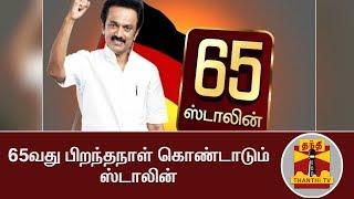 65வது பிறந்தநாள் கொண்டாடும் ஸ்டாலின் | M. K. Stalin | M. K. Stalin's Birthday | Thanthi TV