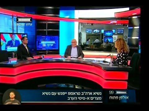 ערוץ הכנסת - לקראת פגישת טראמפ א-סיסי, 3.4.17