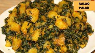 Aaloo Palak dry Sabzi recipe | Potato Spinach Sabzi | Aaloo Palak Recipe | Aloo Palak Sookhi Sabzi
