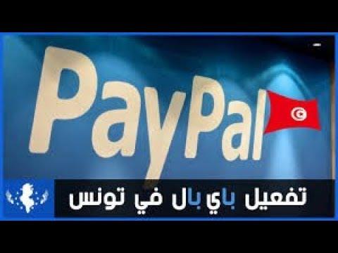 b701342fb شرح عمل حساب بايبال في تونس و تفعيله و تهيئته لاستقبال وارسال الاموال